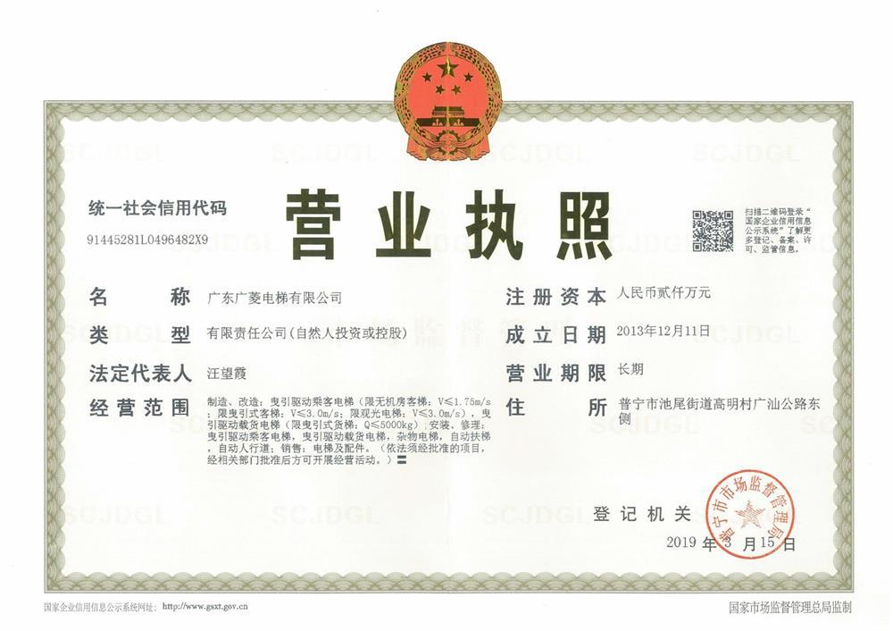 广东广菱电梯有限公司